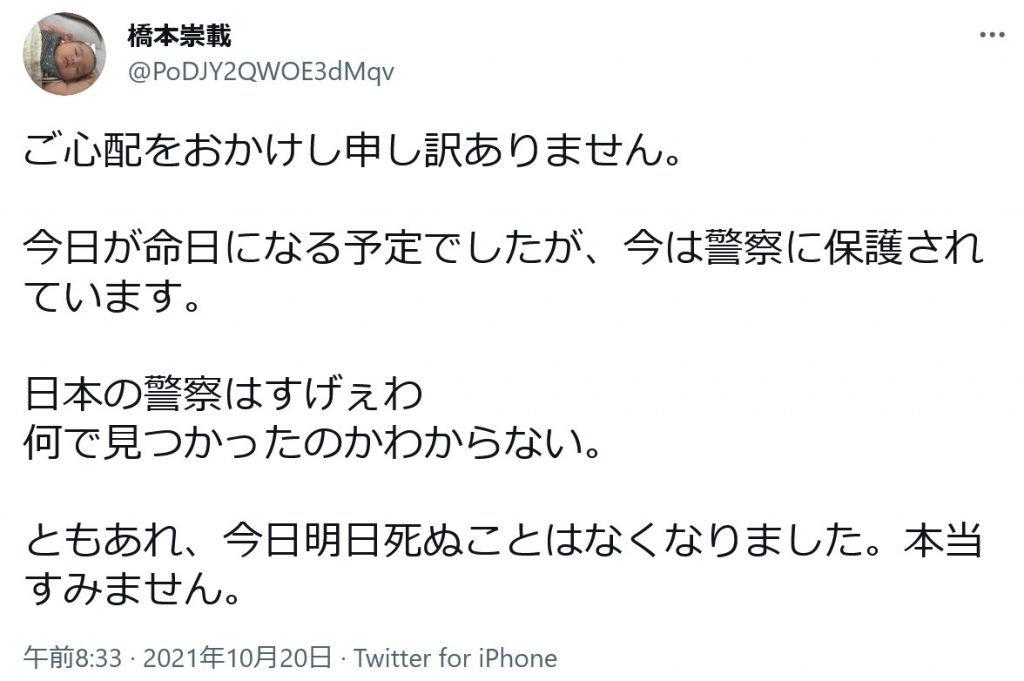 【将棋】元棋士・橋本崇載 八段、自殺をほのめかすツイートをして警察に保護される「今日が命日になる予定でしたが…」